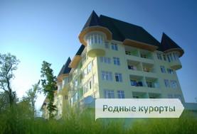 Туроператор Ривьера Сочи  официальный сайт  Отдых в